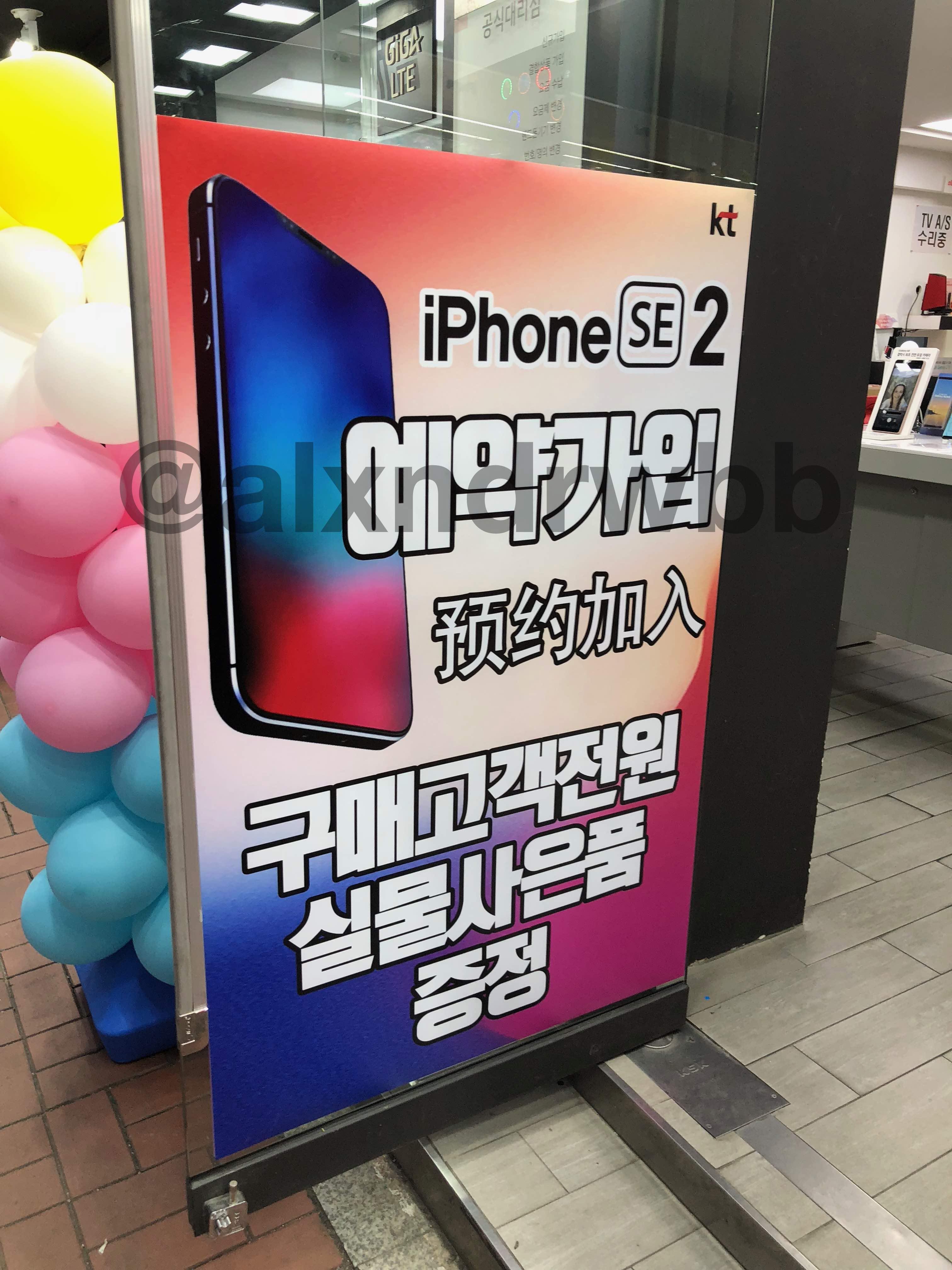 iphone se2 korea